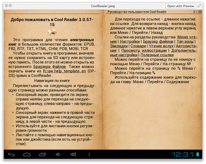 Читалка Android CoolReader