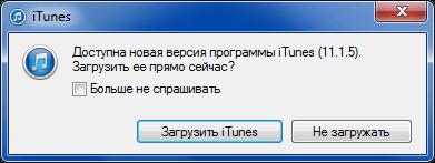 Обновление iTunes