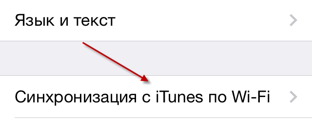 Set up iPhone sync with iTunes