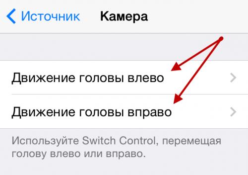 Управление Apple гаджетом с помощью головы