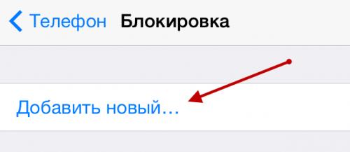 Блокируем звонки и СМС на iOS 7