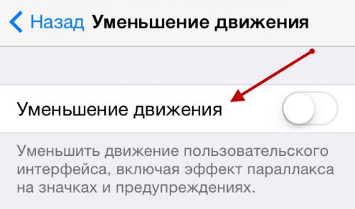 Отключаем параллакс-эффект в iOS