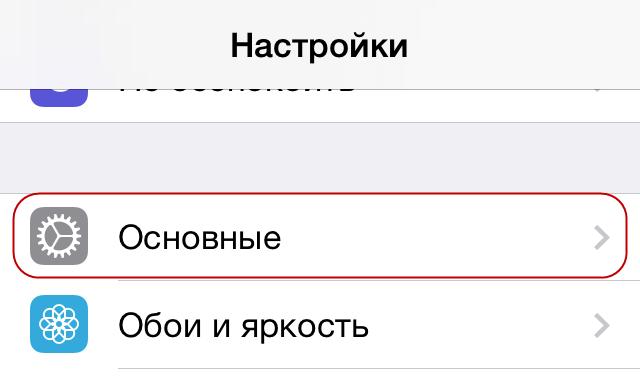 Basic settings in iOS