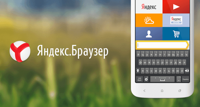Browser for Android - Yandex Browser