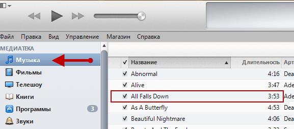 Музыка в медиатеке iTunes