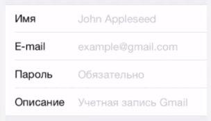 Setting up Gmail on iPhone and iPad