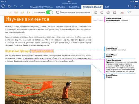 Текстовый редактор для iPad - Microsoft Word