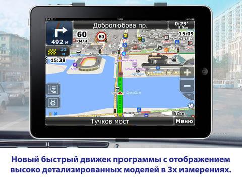 Навигатор для iPhone и iPad - СитиГид