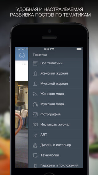 Vkontakte application for iPhone and iPad - VFeed