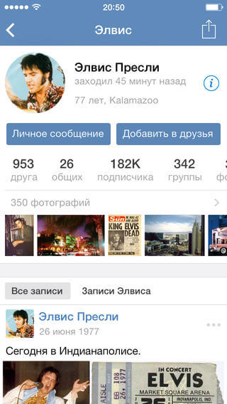 Vkontakte application for iPhone and iPad - VK App
