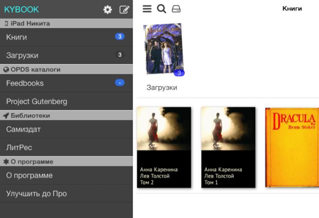 Интерфейс программы KyBook
