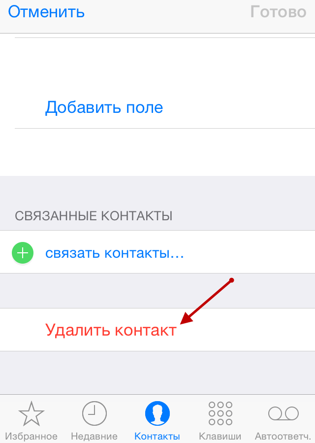 Delete contact from iPhone
