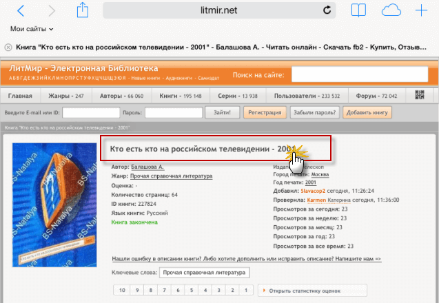 Сайт litmir.net