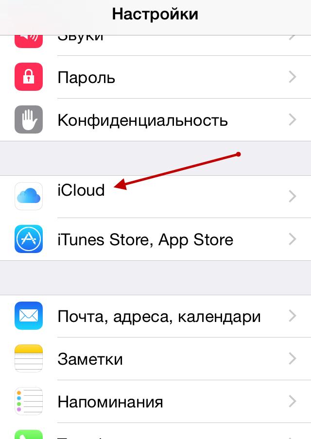 iCloud на iPhone
