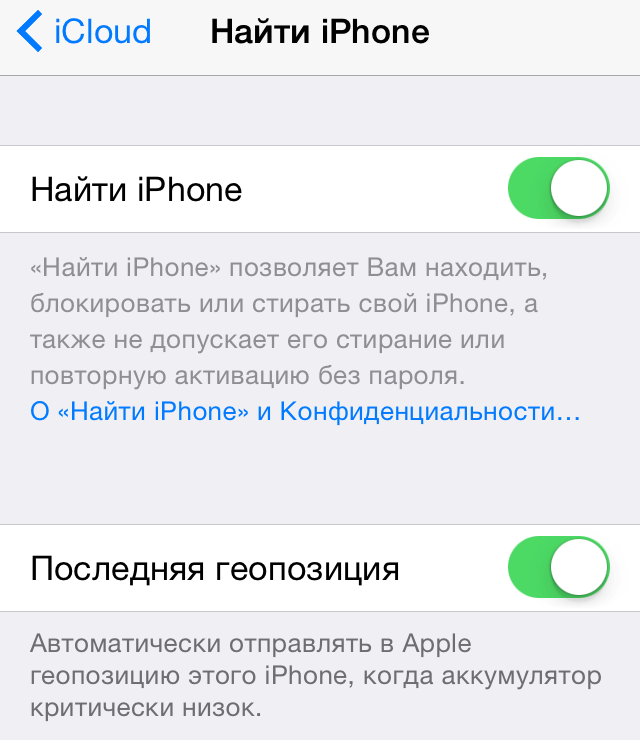 Activate the find iPhone function
