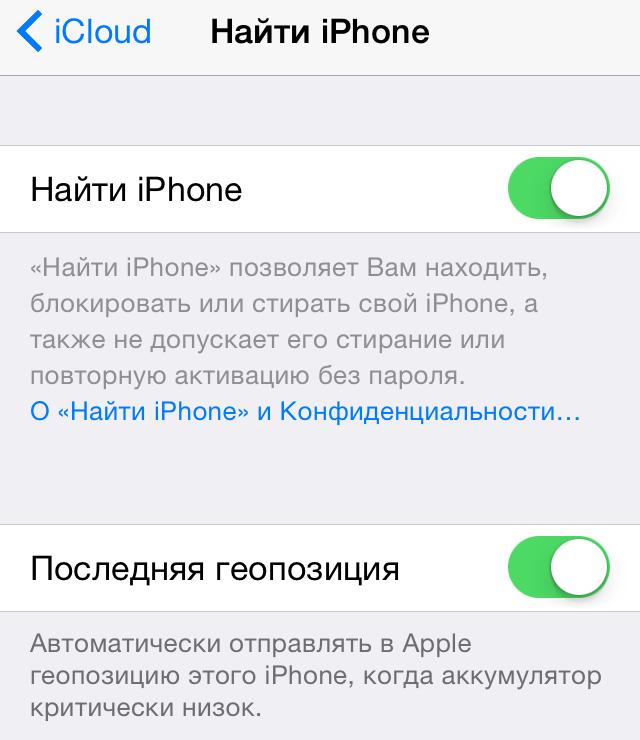 Активация функции найти iPhone