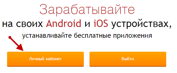 Register with GoAppCash
