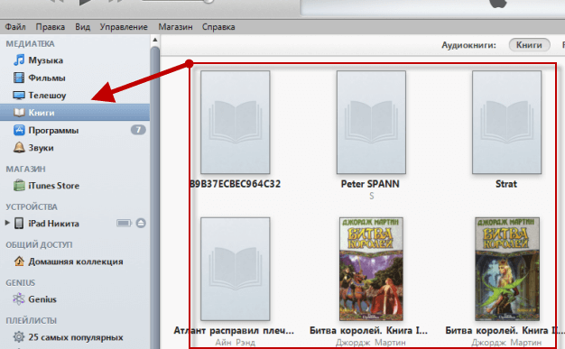 How to download books to iBooks via iTunes