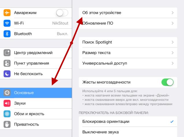Основные настройки iPad и iPhone