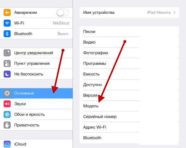 Basic settings for iPad and iPhone