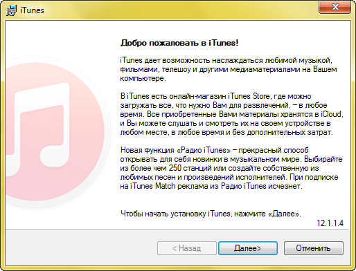 Установка iTunes