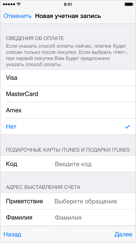 Register an Apple ID account