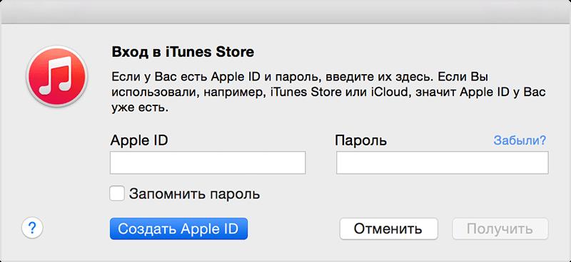 Создание app store идентификатора