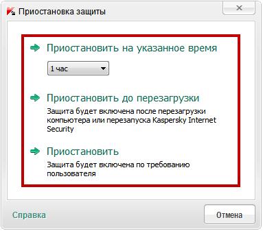 Kaspersky suspend protection