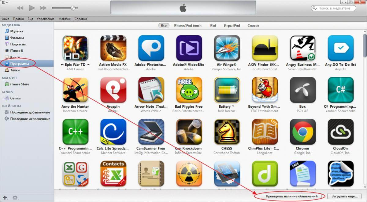 How to update the application via iTunes