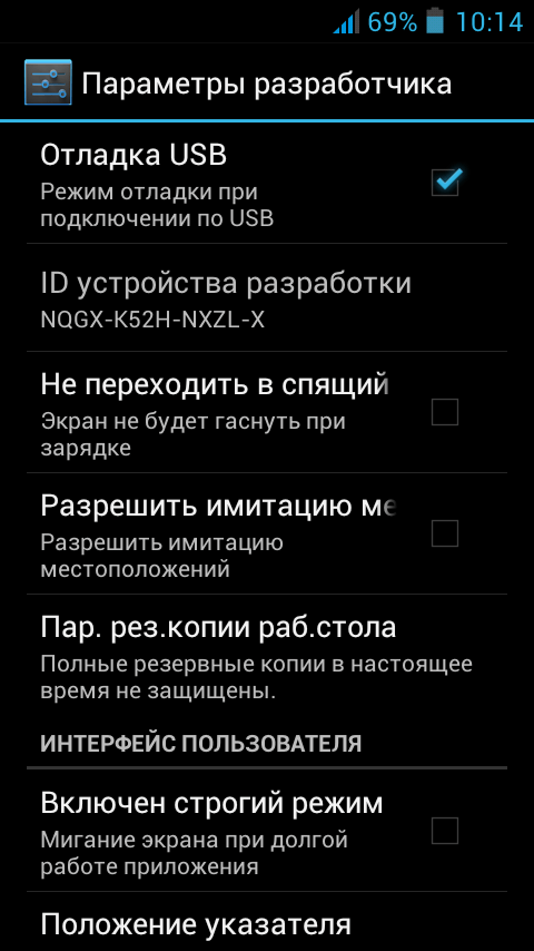 Android Developer Mode