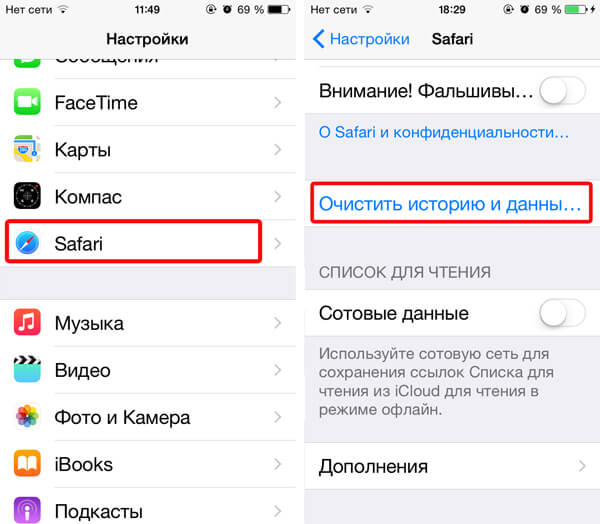 How to clean the memory in the iPhone