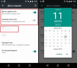 Как-поменять-дату-в-Android-2-768x678