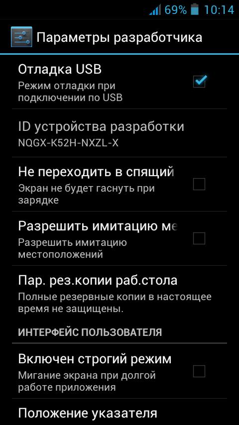 Отладка по USB