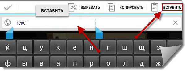 Insert text in Android