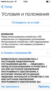 Активация смартфона iPhone