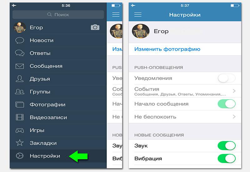 Скачать программу вконтакте для смартфона
