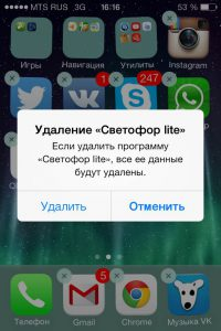 How to remove the application from the iPhone?