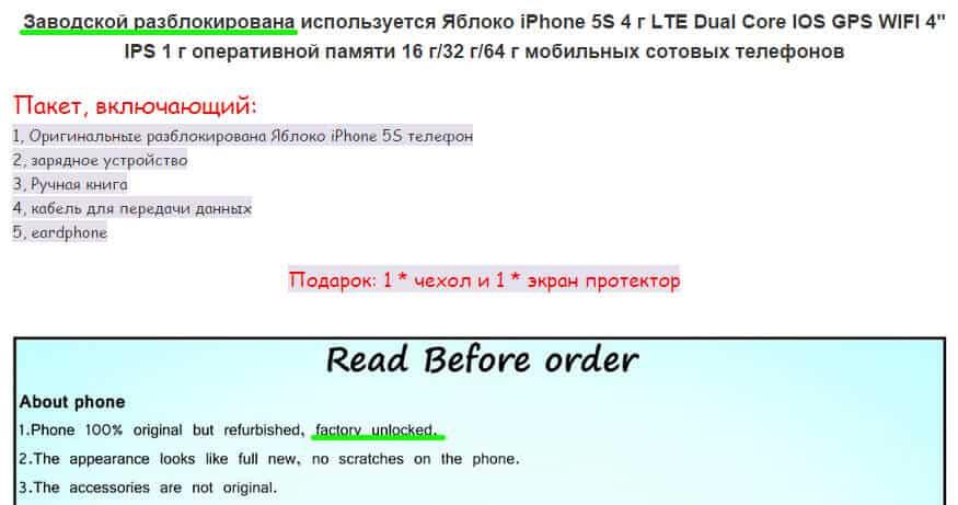 Гарантийный талон iphone образец скачать