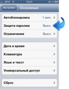Ways to track iPhone