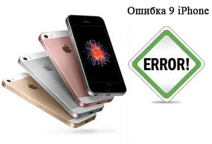 Solving 9 error when restoring iphone 5s