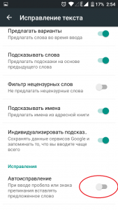 disable automatic replacement android