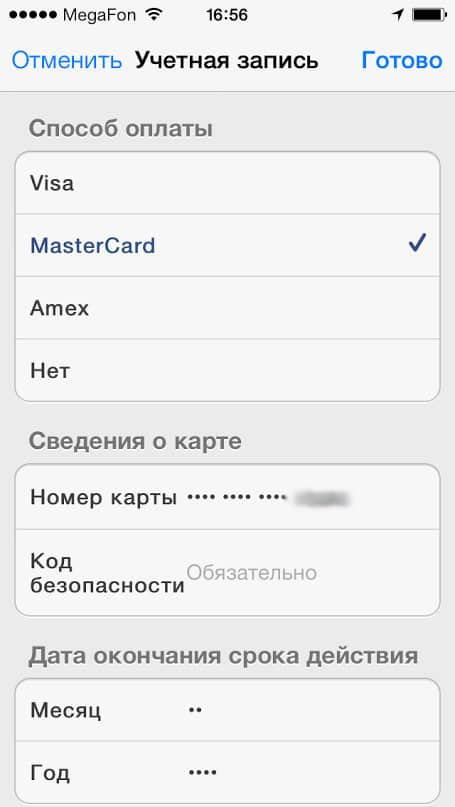 Filling data from the card in Apple ID