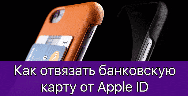 How to untie an Apple ID card