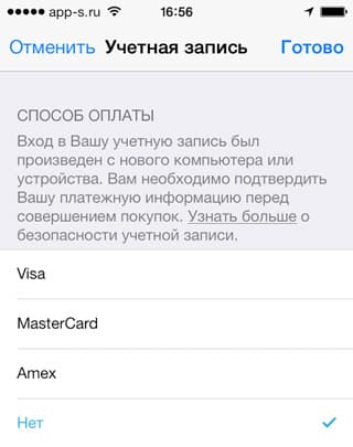 Deleting a bank card from an Apple ID