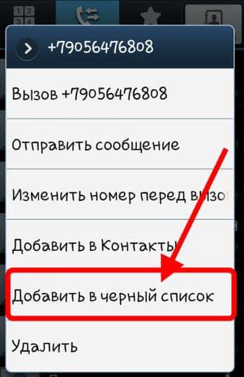 standard blacklist android