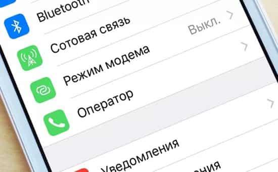 iPhone 7 - инструкция активации модема