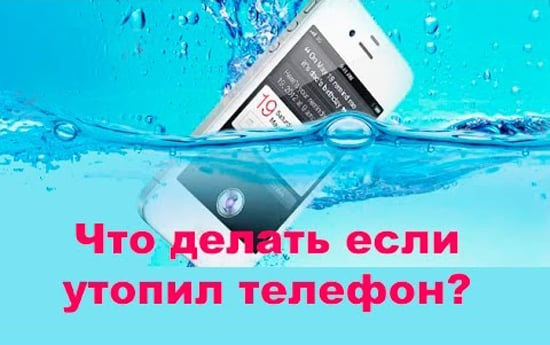What to do if the phone drowned