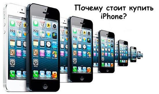 Почему нужно покупать Айфон 7