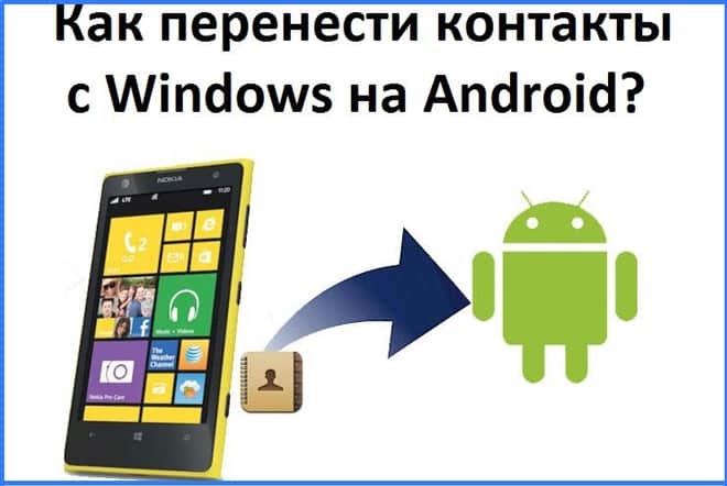 how to transfer contacts from windows phone to android