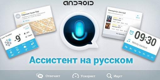 Ассистент для Андроида